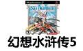幻想水浒传5 中文版