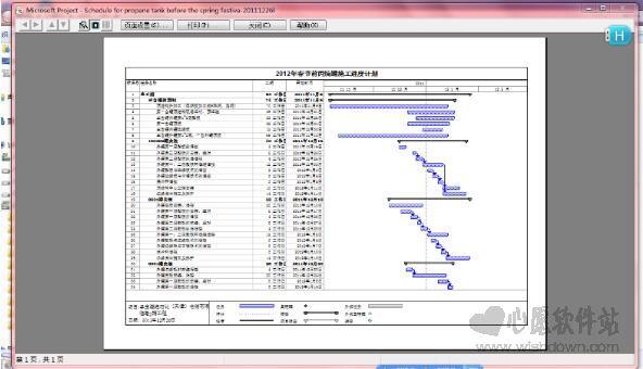 Microsoft Project 201032位官方版_wishdown.com