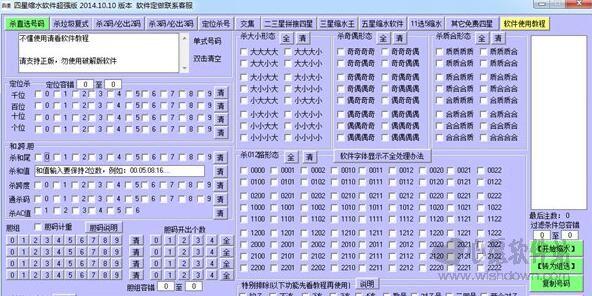 四星缩水软件超强绿色版v2014.10.10_wishdown.com