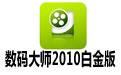 數碼大師2010白金版 (附教程)