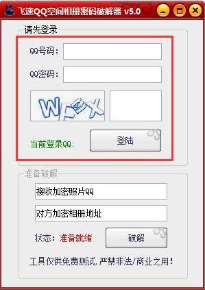 飞速QQ空间相册密码破解器 V5.3最新免费版