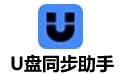 U盘同步助手 v6.0 绿色官方版