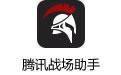 腾讯战场助手 v1.5.2.2061官方版