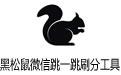 黑松鼠微信跳一跳刷分工具 v2.0稳定实用版