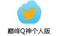 巅峰Q神个人版 v8.0 最新版