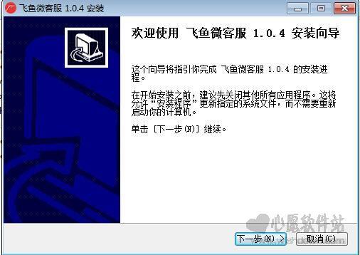 飞鱼微客服v1.4.5 最新版_wishdown.com