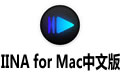 IINA for Mac中文版 v0.0.14.1