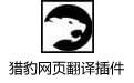 猎豹网页翻译插件 v0.1.1.78官方版