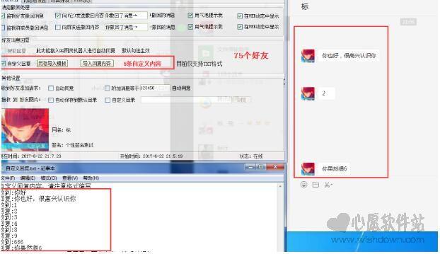WEB微信机器人V2.1免费版_wishdown.com