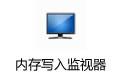 内存写入监视器 V2.0免驱版