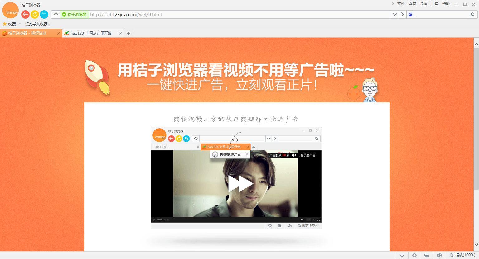 桔子浏览器 v1.1.9.1082官方版