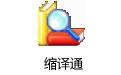 缩译通 v2.02官方版