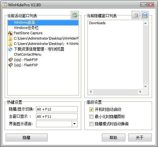 WinHidePro(窗口隱藏專家) v2.8免費版