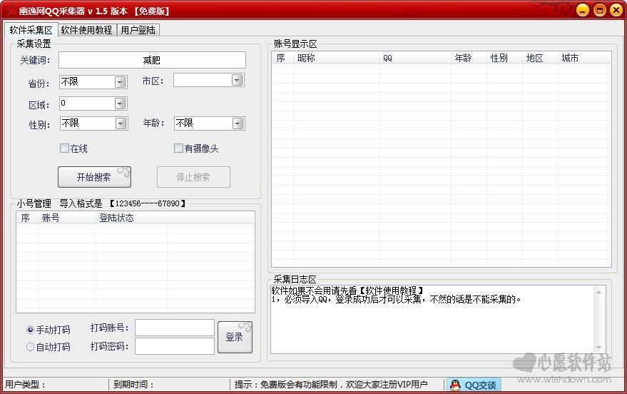 幽逸网QQ采集器v1.5 绿色免费版_wishdown.com