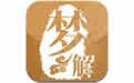 周公解梦大全安卓版 v1.3 免费版