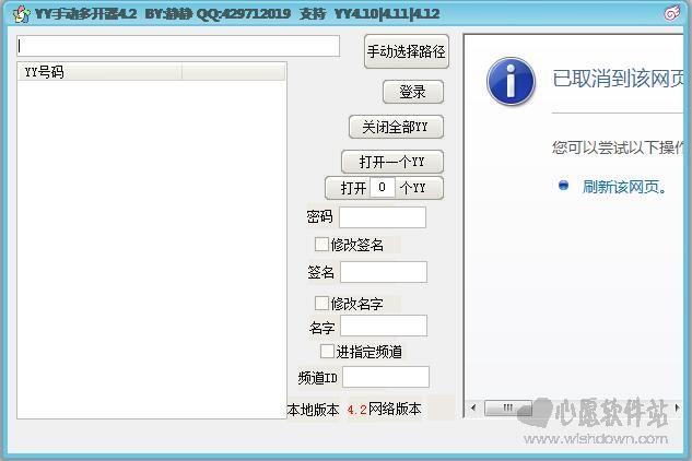 YY手动多开器(多个YY账号登陆工具)4.2 绿色版_wishdown.com