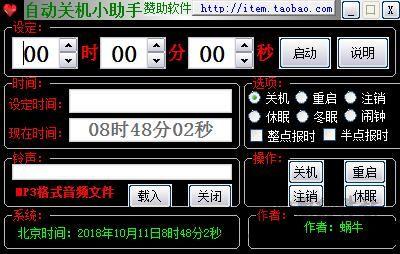 自动定时关机、定点报时软件1.0 绿色版_wishdown.com