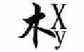 原木材积速算器 v3.9 最新版
