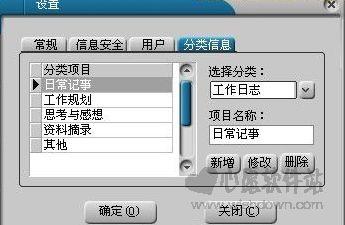 阳光个人助理1.35 绿色版_wishdown.com