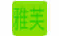 雅芙防火墙(阻截木马攻击、黑客入侵及网络诈骗) 1.0 绿色版