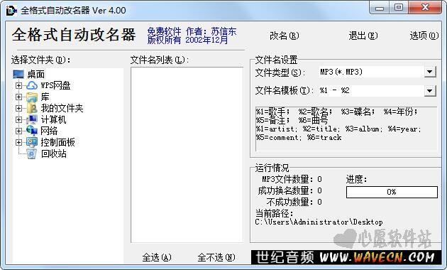 音乐改名器 v4.0 深度特别版_wishdown.com