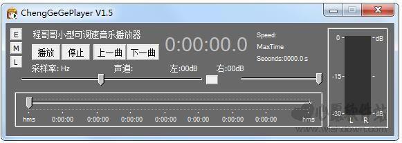 音乐变速软件(可以改变歌曲速度)v1.5 绿色版_wishdown.com