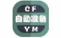 夜幕CF自动准备器 v5.2 免费版