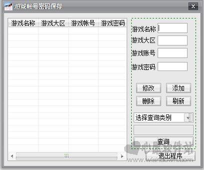 游戏帐号密码保存软件 绿色版
