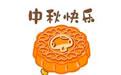 中秋节送月饼QQ表情大全