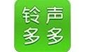 铃声多多电脑版 v8.5.8.0 绿色版