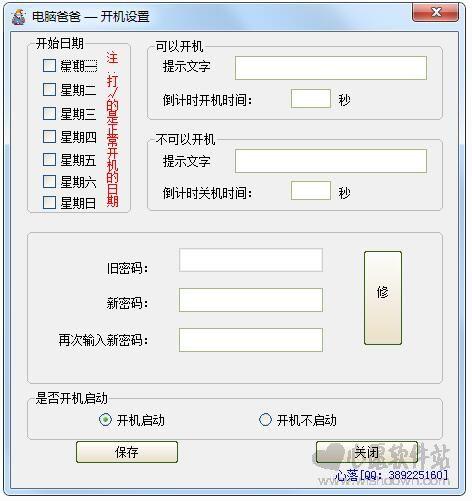 电脑爸爸(控制孩子上网时间的软件)绿色版_wishdown.com