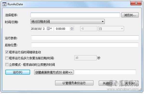 破解有时间限制的软件 RunAsDatev1.36 汉化绿色版_wishdown.com