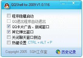 QQ广告克星QQShell(去除聊天窗口的广告) V2.0.0.1212 绿色版