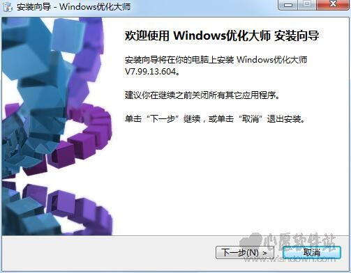 Windows优化大师V7.99标准版_wishdown.com
