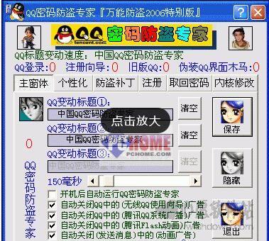 QQ密码防盗专家绿色版世界水日特别版_www.rkdy.net