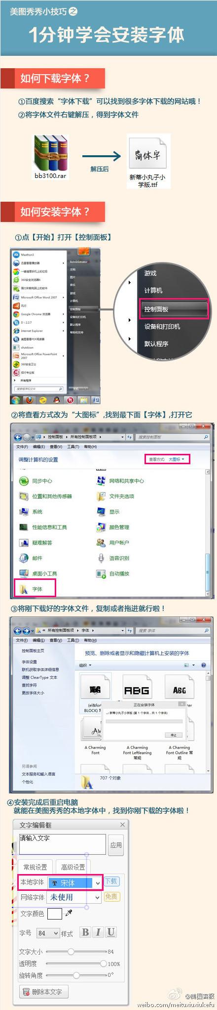美图秀秀2018v6.0.3.2 官方最新版_wishdown.com