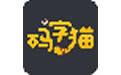 码字猫(写作助手) v0.9.01官方版