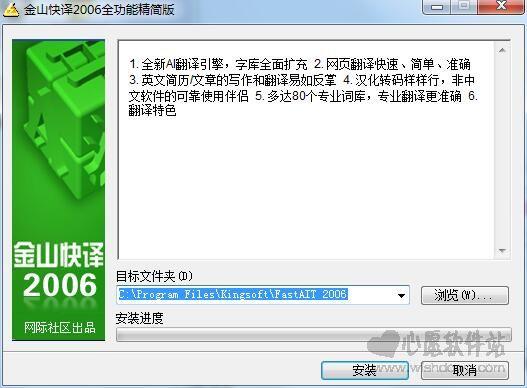 金山快译2006(中日英翻译软件)专业绿色精简免激版_wishdown.com