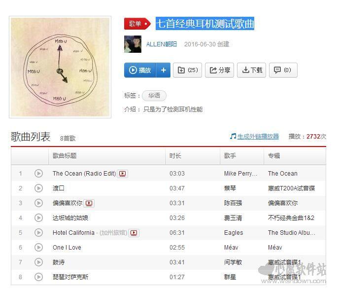 评测耳机音质的7首经典MP3歌曲_wishdown.com