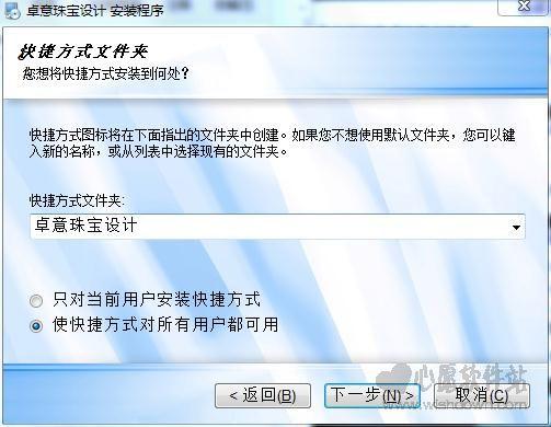 卓意珠宝设计软件(数十万张珠宝设计图片)1.0.1 免费版_wishdown.com