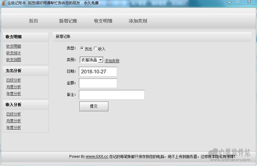 仓鼠记账本(本地记账软件)1.01 绿色版_wishdown.com