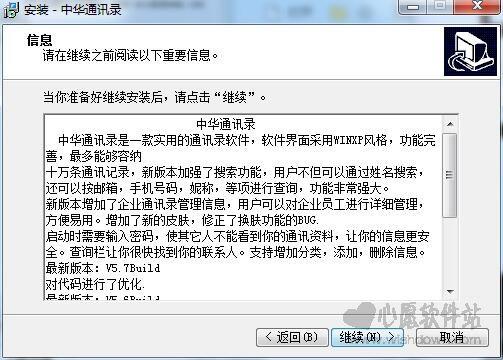 中华通讯录V5.9 官方版_wishdown.com