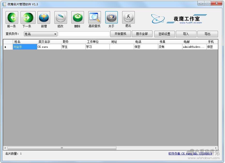 夜鹰名片管理软件1.3 绿色版_wishdown.com