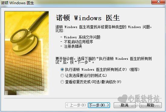 诺顿系统修复专家绿色版中文版_wishdown.com