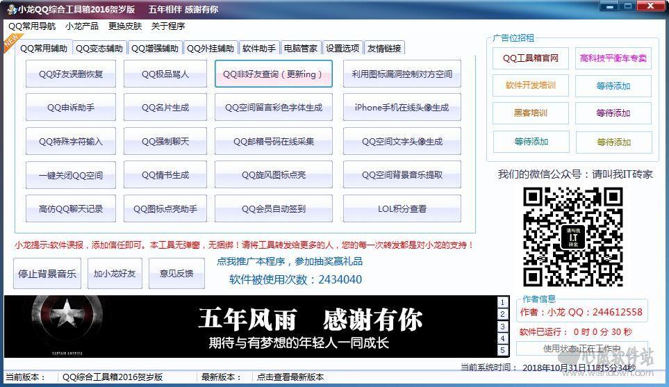 QQ综合工具箱 2016 免费版