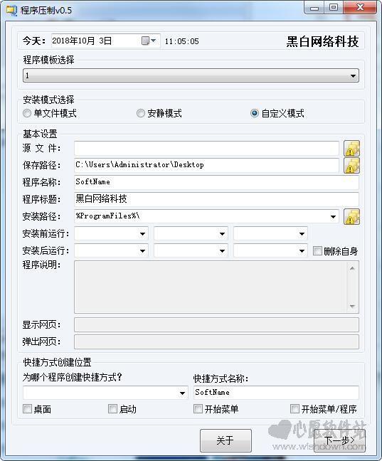 程序压制工具绿色版V0.4_wishdown.com