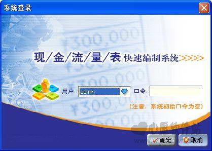 现金流量表快速编制系统软件 适用于企业会计人员v2.83 绿色特别版_wishdown.com