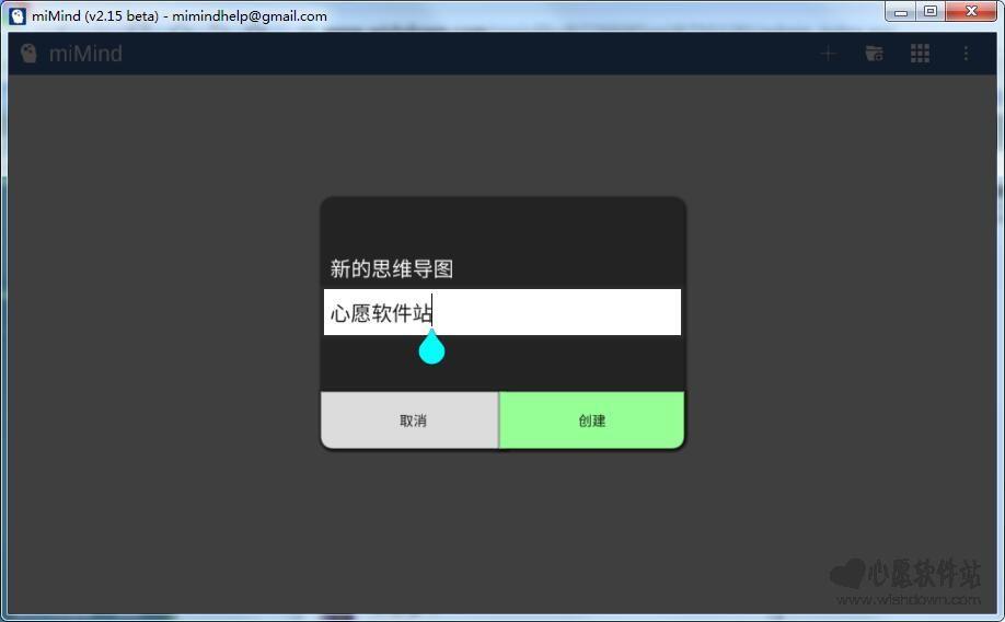 miMind(思维导图软件)V2.15 官方版_www.rkdy.net