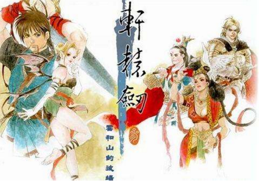 轩辕剑3云和山的彼端中文正式版