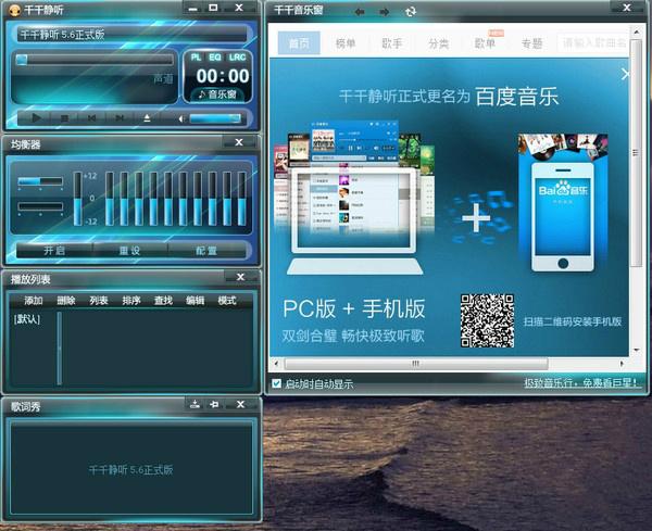 千千静听(TTPlayer)V7.1.0 官梗直式版_wishdown.com